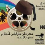 Tripoli Human Rights Film Festival