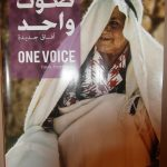 The One Voice 2013 women's conference opens in Tripoli