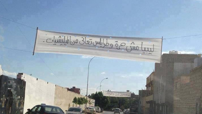 """Libya is not free"" banner in Dahra today"