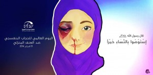 The International Purple Hijab Day, February 13, raises awareness against women abuse (Photo: Voice of Libyan Women FB page).