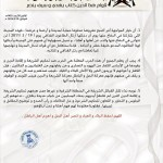 Ansar Al-Sharia says Hafter is waging war against Islam