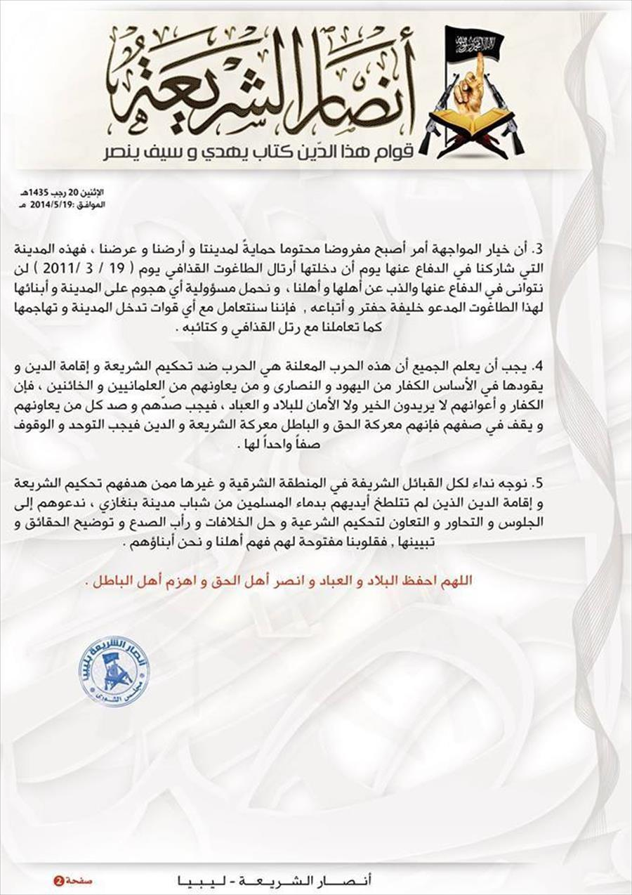 Statement from Ansar Al-Sharia
