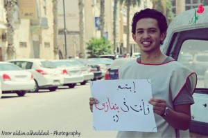 "Murdered blogger holding sign reading ""Smile you are in Benghazi"""