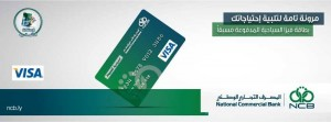 Libya's NCB is setting spending and cash withdrawal limits on its Visa debit card(Photo: NCB).