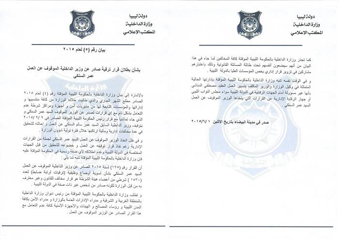 Interior Ministry statement repudiating Sink