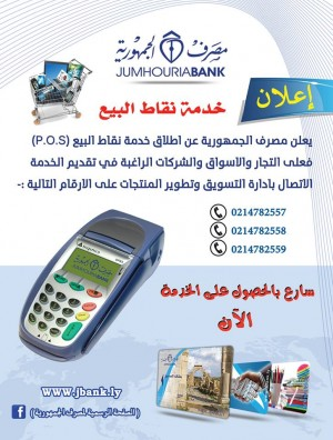 The Audit Bureau reports that five Libyan banks had issued just under 30,000 POS cards sup to May 2016 (Photo: Jumhouria bank).