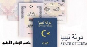The Passports Authority announced today that 150,000 Libyans registered online in one day for new passports (Photo: PNFAA/MoI).