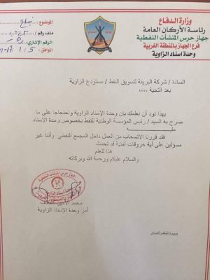 The Western PFG Nasr brigade's letter withdrawing from Zawia refinery (Source: social media).