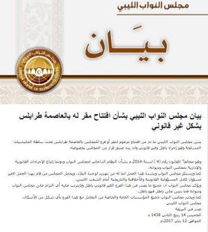 Hor Tobruk Condemns Opening Of Hor Tripoli Branch