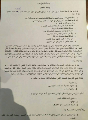The agreement allows for Libyans andTunisians to repatriate goods beyond central state restrictions (Source: social media).
