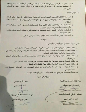 (2/2) The local agreement is not signed or stamped by any official body (Source: social media).