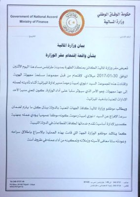 The GNA'a Ministry of Finance (Source: MoF).