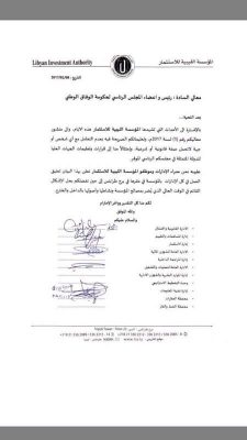 Management and staff at the LIA's Tripoli Tower HQ announce their walkout until the issue of its chairmanship is resolved (Photo: LIA source).