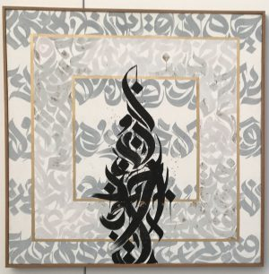 Calligraphy in a contemproary setting by