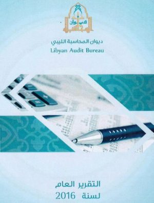 The Tripoli-based Audit Bureau says in its 2016 Annual Report that 2016 was the worse year for Libya (Photo: Tripoli Audit Bureau).