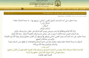 The statement from the eastern Fatwa authorities damning the Ibadis