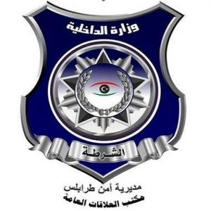 The Tripoli Security Directorate has warned that demonstrations in Tripoli need to receive prior authorization.