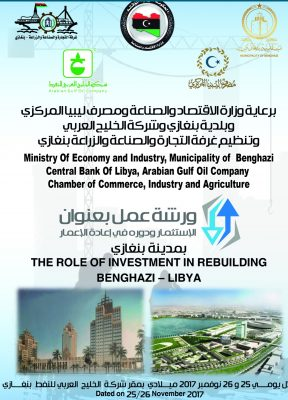 A conference will be held on the role of investment in rebuilding Benghazi in November (BCCI).