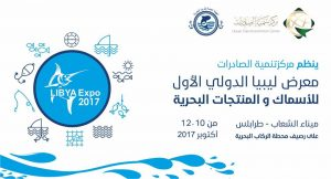 195-Fisheries exhibition opens in Tripoli-2-111017