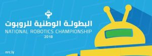 The first Libyan National Robotics Championship was announced this weekend (Photo: NRC)