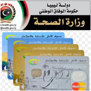 The Tripoli-based Ministry of Health has announced that it will be issuing debit cards for all officially contracted foreign health workers as of February (Archives/collage).