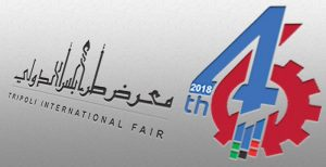 The 46th edition of the Tripoli International Fair will take place in the Tripoli International Fairgrounds in the capital Tripoli from 2-12 April this year (Photo: TIF).