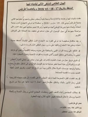 The Municipality meeting in Tripoli called for the Judicial High Council to take over the running of the country if the HoR and HSC fail to agree within 30 days (Photo: social media).