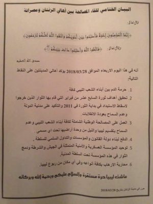 The 6-point communique by the Zintan-Misrata reconciliation meeting (Photo: social media).