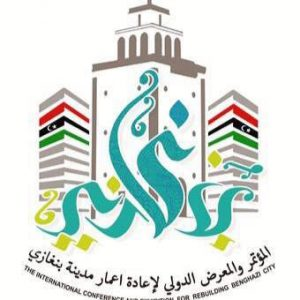 The Benghazi rebuilding and reconstruction event starting 5 May has published its schedule and speaker line up (Photo: www.recben.ly).