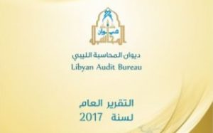 The Audit Bureau has accused the Tripoli-CBL of damaging the Libyan economy through its austerity policies (Photo: Audit Bureau).