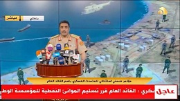 The LNA has decided to hand over the eastern Libyan oil installations to the eastern-based NOC (Photo: Screen grab from Al-Hadath TV).